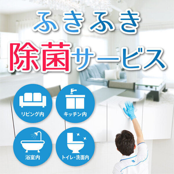 ふきふき除菌アイキャッチ.jpg