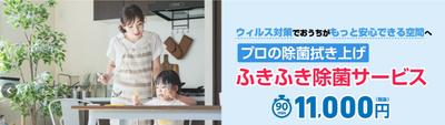 ふきふき除菌サービス.png