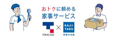 カジタク×東京ガス.png
