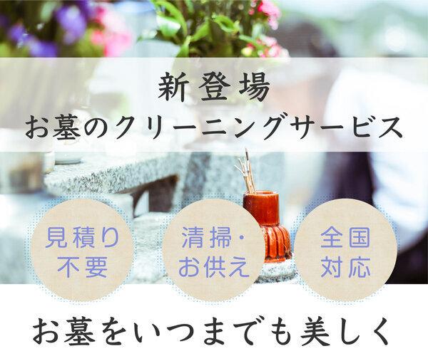 初稿_20200722_お墓掃除代行サービス1.jpg