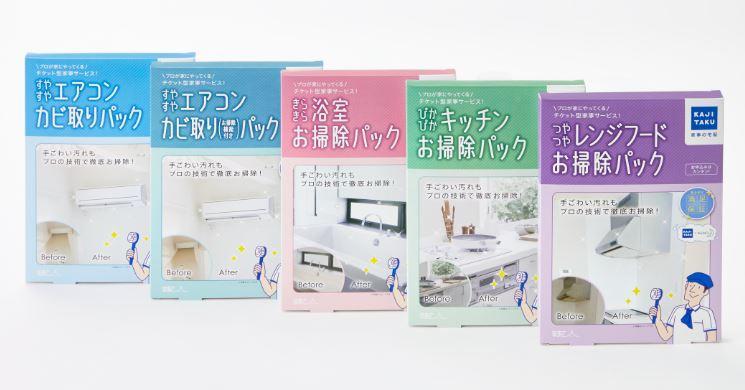 (新)お掃除パックシリーズ.JPG