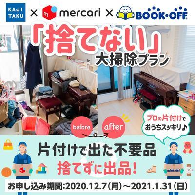 メルカリ・ブックオフ.jpg