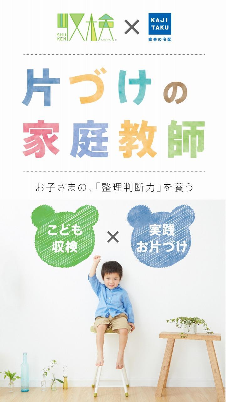 180807_片付けの家庭教師_LP0809-A (1).jpg