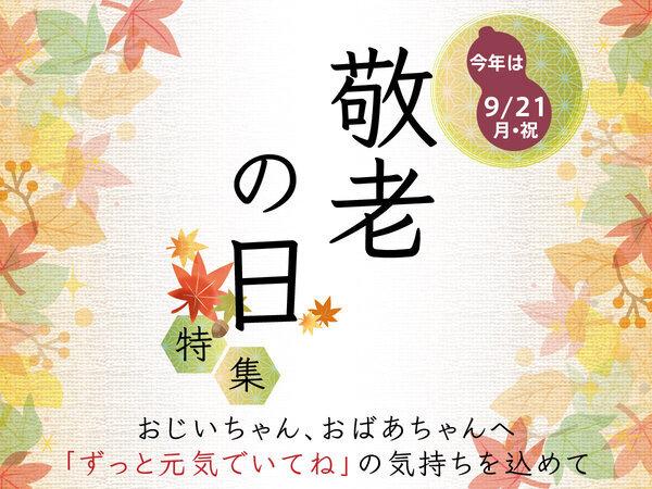 2稿_200828_敬老の日予告バナー1.jpg