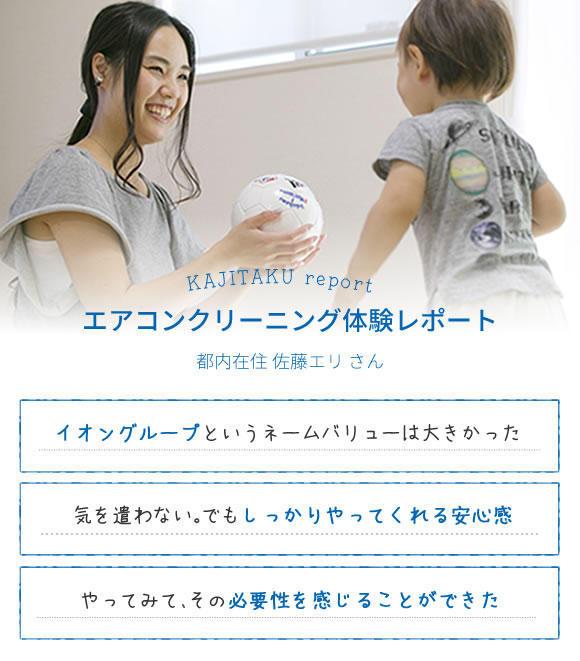 KAJITAKU report エアコンクリーニング体験レポート  都内在住 佐藤エリ さん