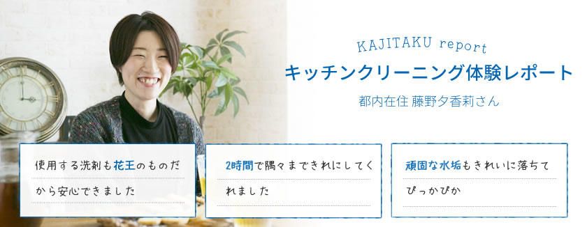 KAJITAKU report キッチンクリーニング体験レポート 都内在住 藤野夕香莉さん