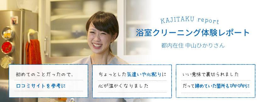KAJITAKU report 浴室クリーニング体験レポート 都内在住 中山ひかりさん