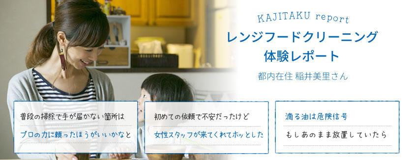 KAJITAKU report レンジフードクリーニング体験レポート 都内在住 稲井美里さん