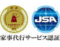 家事代行サービス認証ロゴ.jpg