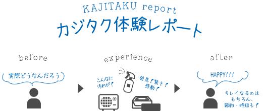 カジタク体験レポート